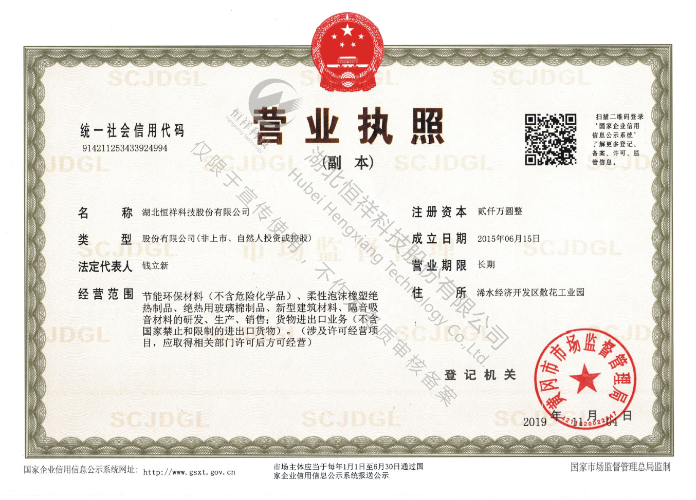 Business License (three in one)